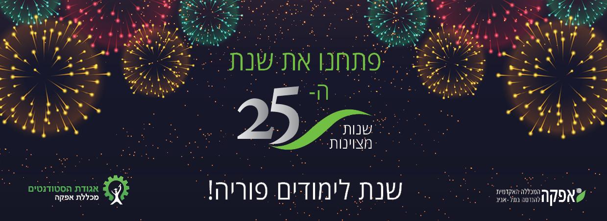 Afeka_Celebrate_Aguda_Banner_1239x452_2020